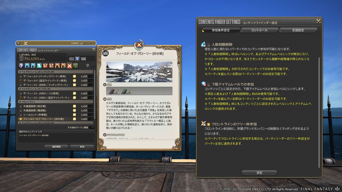 FFXIV_Screenshot_PUB_18_1484219676.PvP_Multiple_language_Patch3.5_72_12.01.2017