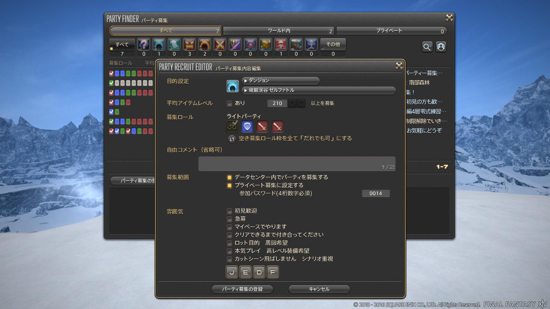 ffxiv_screenshot_partyfinder02_patch3_1482252818-5_20-12-2016-png