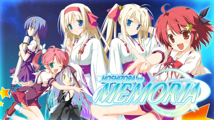 Hoshizoranomemoria_main