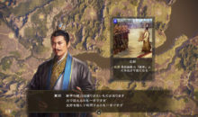 ROMANCE OF THE THREE KINGDOMS XIV: DIPLOMACY AND STRATEGY EXPANSION PACK arriva a febbraio 2021