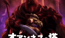 La-Mulana 2 -Tower of Oannes-, il nuovo DLC dell'avventura 2D action arriva quest'anno