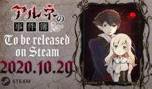 """Popolare Game Magazine Detective Mystery, """"The Case Book of Arne"""", arriverà su Steam il 29 ottobre"""